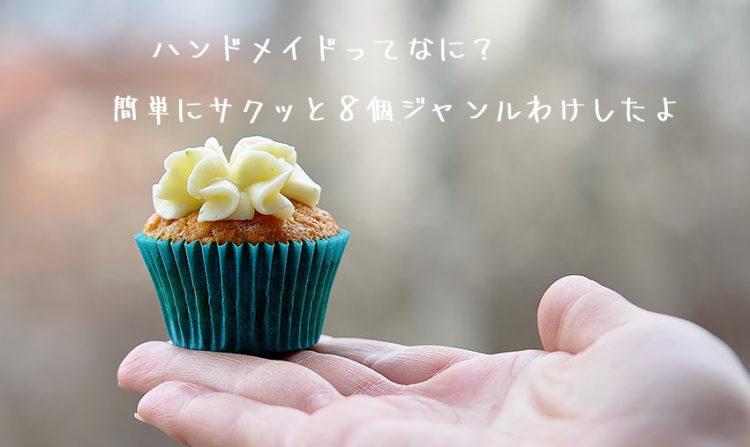 カップケーキを手の平にのせた画像
