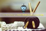 aiロボットと手芸