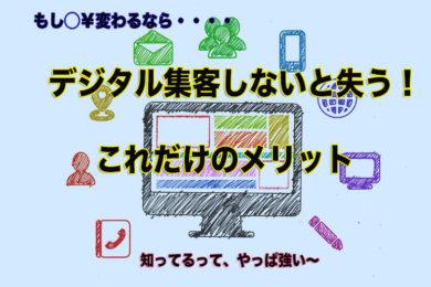 デジタル集客アイキャッチ画像