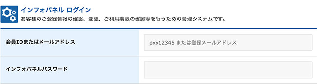 エックスサーバーインフォパネルログイン画像