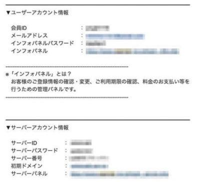 エックスサーバーメール画像