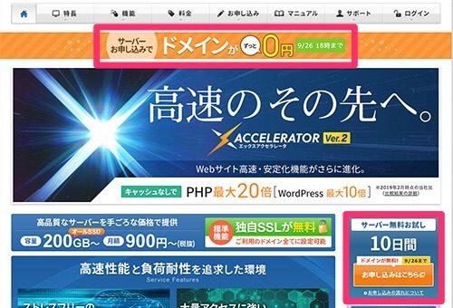エックスサーバートップ画面