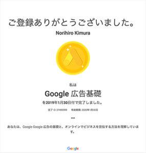 google-広告基礎認定画像