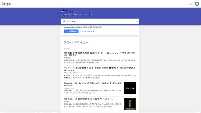 googleアラート設定画像